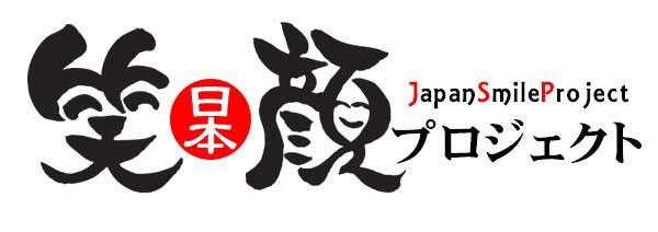 日本笑顔プロジェクトロゴ